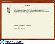 Вуокса - Квесты. 64904cf29774t
