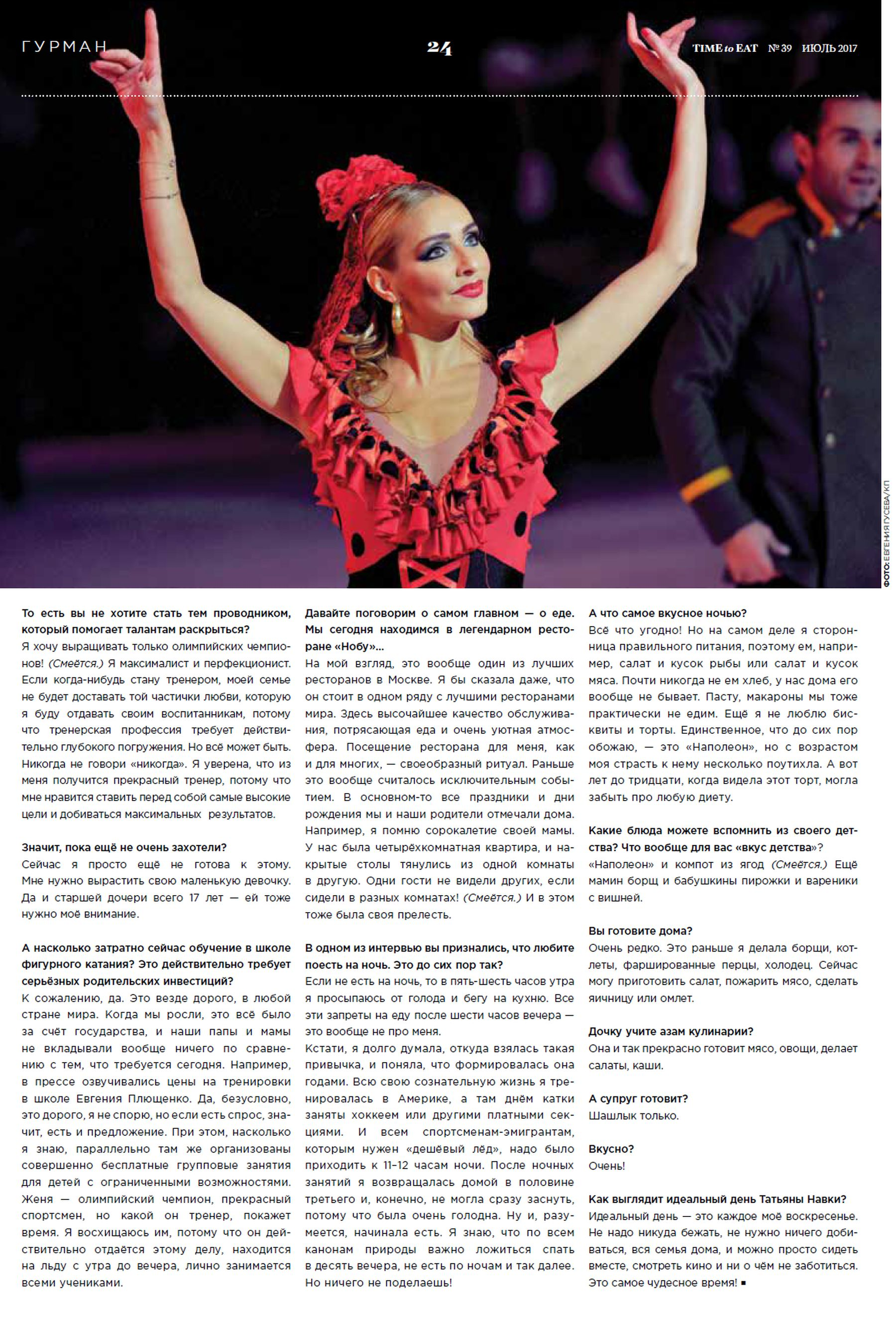 Татьяна Навка. Пресса - Страница 16 950e4b92bd38