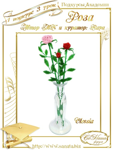 "Галерея Подкурсов. ""Роза"" D3aaf0ad3915t"
