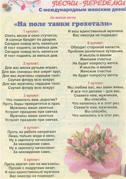 Песни-переделки - Страница 3 34721e397916