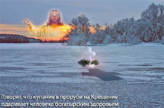 С праздником Крещения Господня! 82cc08ca3045