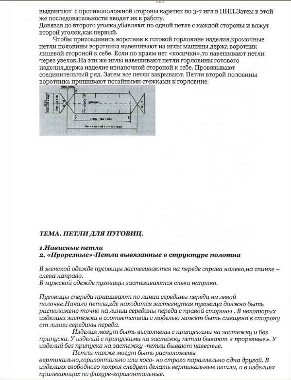 Начальный курс по обучению вязания на вязальной машине SILVER REED   - Страница 5 603ac9184409