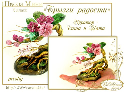 Выпуск школы Мини - 2 класс Eded27929f87t