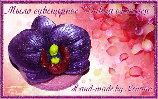 Цветочное  мыло - Страница 6 Da238c50eeb7