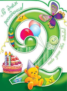 Поздравляем Ульяночку (мама Neonchic25011990) с 2х летием!!!   C3efd9634565