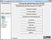 E+K Holzbaustatik fur Zimmerleute(V1.02) E73f6a504448t