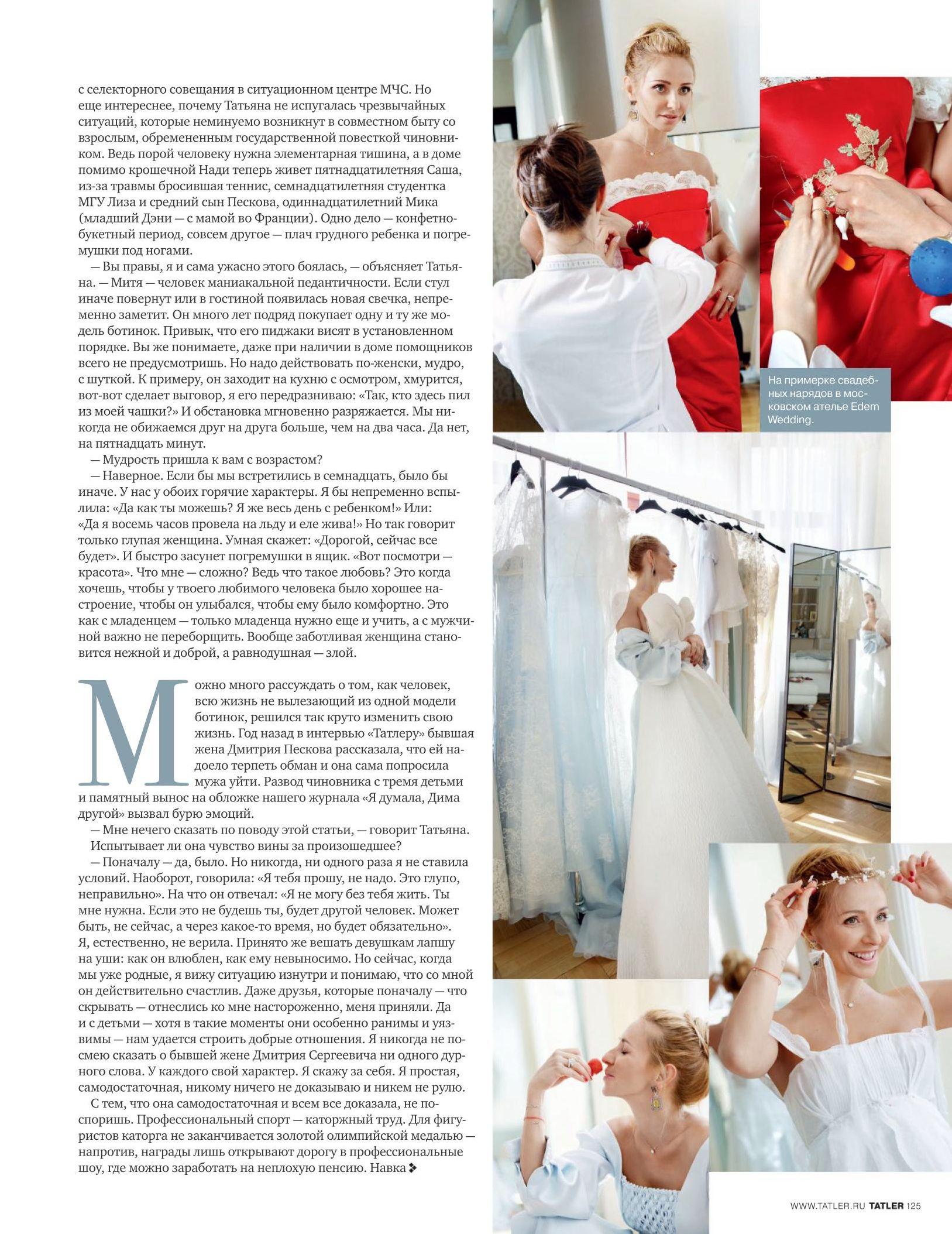 Свадьба Тани и Дмитрия Пескова Ace335a929fd