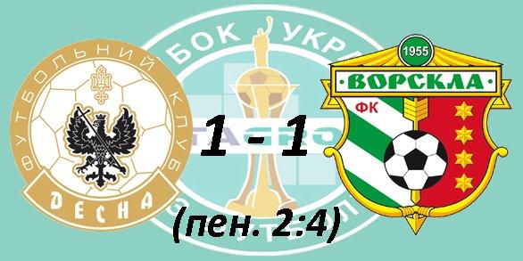Чемпионат Украины по футболу 2015/2016 64e939ada852