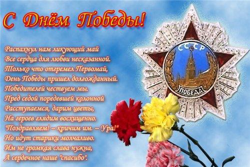 Поздравления  с праздниками! - Страница 16 2fa9cee76f59