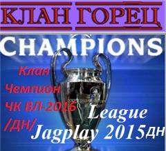 Клан Горец-победитель Высшей лиги 2016, Champions League Jagplay 2015, Обладатель Кубка 2016/ДН