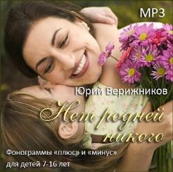 Песни Ю. Верижникова ( предлагаю комплекты) - Страница 8 9f5820aa4e73