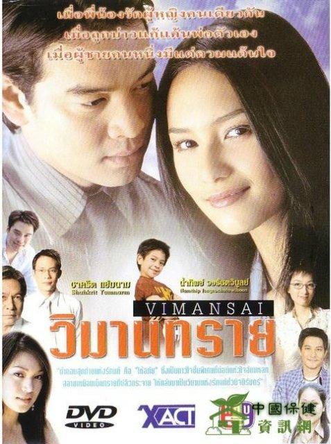 Замок из песка / Sand Castle / Wimarn sai (Таиланд, 2005 год 10 серий) - Страница 3 579a24322f2d