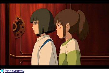 Унесенные призраками / Spirited Away / Sen to Chihiro no kamikakushi (2001 г. полнометражный) 0c720c7b4279t