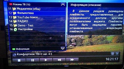 Виджет Комфортное ТВ 10666bfe365f