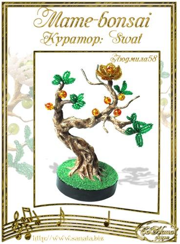 """Галерея """"Mame-bonsai"""" 8d6e21dce12dt"""