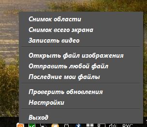 Shotnes - программа для скриншотов 39c150b72d05