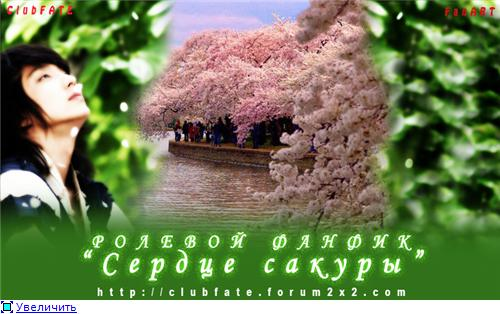 "Фанфик ""Сердце сакуры"" - Ли Чжун Ги (Ли Джун Ки) 082bafcb8e81t"