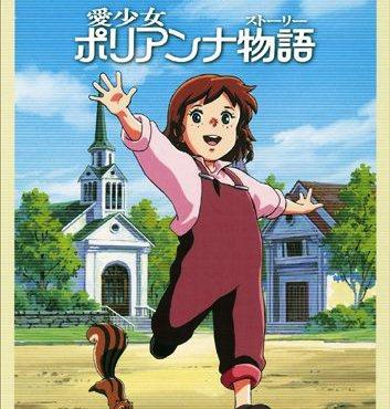 Поллианна /  The Story of Pollyanna, Girl of Love / Ai Shoujo Pollyanna Monogatari / 愛少女ポリアンナ物語 (1986 г. 51 серия) 76aef3b2096c