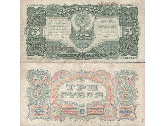 Экспонаты денежных единиц музея Большеорловской ООШ 415cc83d49c4