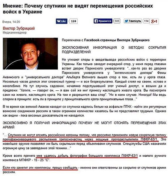 Новости устами украинских СМИ - Страница 43 Dad6903aeb4a