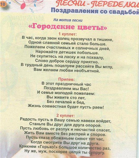 Песни-переделки - Страница 3 1635c70d8190