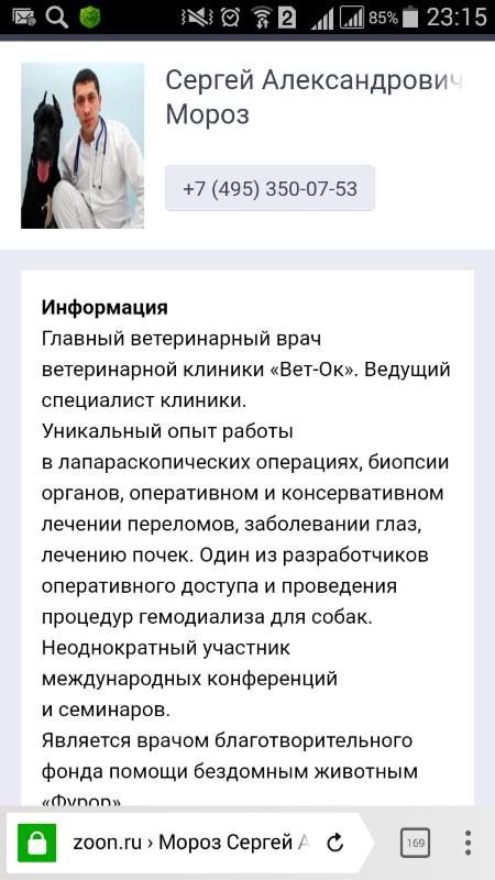 Москва, Юргенс, кобель. Теперь дома! Кличка Рэд! - Страница 11 5b1435de5ea4