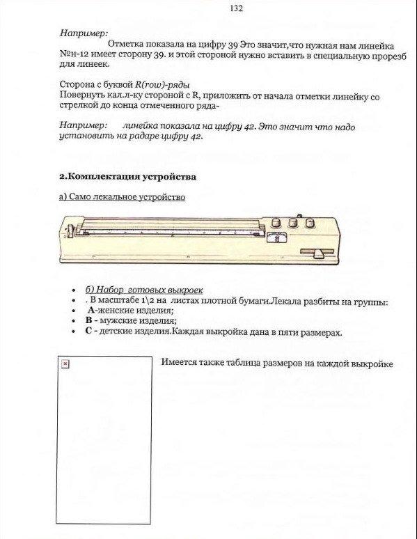 Начальный курс по обучению вязания на вязальной машине SILVER REED   - Страница 5 2069a5d2cf1d