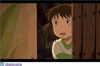 Унесенные призраками / Spirited Away / Sen to Chihiro no kamikakushi (2001 г. полнометражный) C8617912dc44t