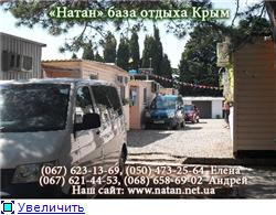 Отдых в Крыму, Алупка, Симеиз, частная база отдыха «НАТАН» 6a5db475d949t