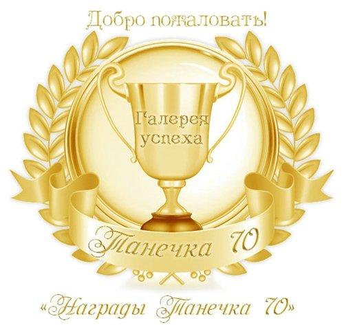 Награды Танечка 70 F3d350cec248t