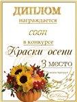 """Поздравляем победителей конкурса """"Краски осени""""! 1e0fc0fa956c"""