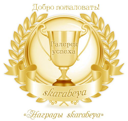 Награды skarabeya C5c8185050f5t