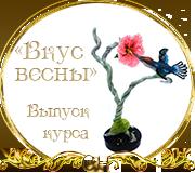 """Выпуск работ Факультета: """"Вкус весны"""" 07166a5a48a6"""