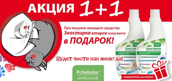 Интернет-магазин Red Dog- только качественные товары для собак! - Страница 7 19a27564d20f