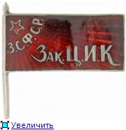 Ордена Советских Республик. D8f82a9d8beet