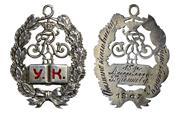 Нагрудные знаки Императорской России Af90337b38d9t