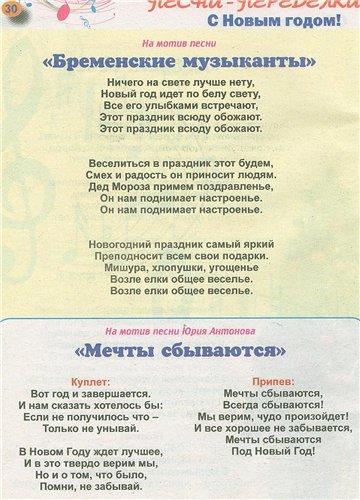 Песни-переделки - Страница 3 E84df469b08e
