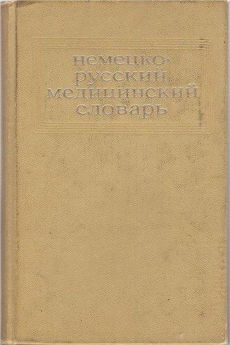 А. Болотина и др. Немецко-русский медицинский словарь 549229200cc1