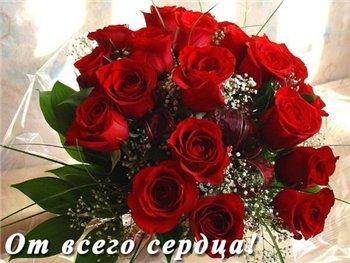 Поздравляем с Днем Рождения Леночку (Лекако) E2b9a445c1fct