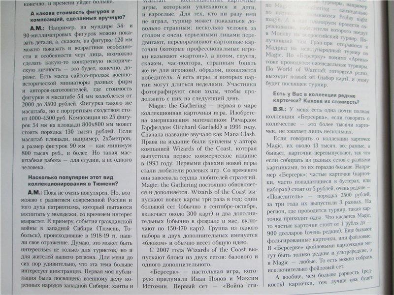 История военно-исторического и модельного движения в Тюмени. 25f1e8a1620f