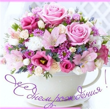 Поздравляем с Днем Рождения Людмилу (артемлюся) 0b80de4139b4t
