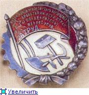 Ордена Советских Республик. - Страница 2 57fd162b5e13t