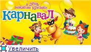 Коровка Крезика отмечает День рождения! 7db1315f1365t