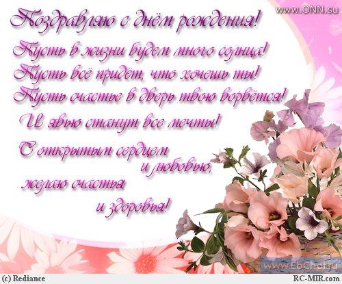 Золушка, милая, с Днем Рождения! 60d38c3a0270