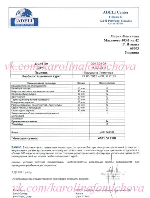Каролина Фомичева, 7 лет, легкая форма ДЦП 05ab309ad613