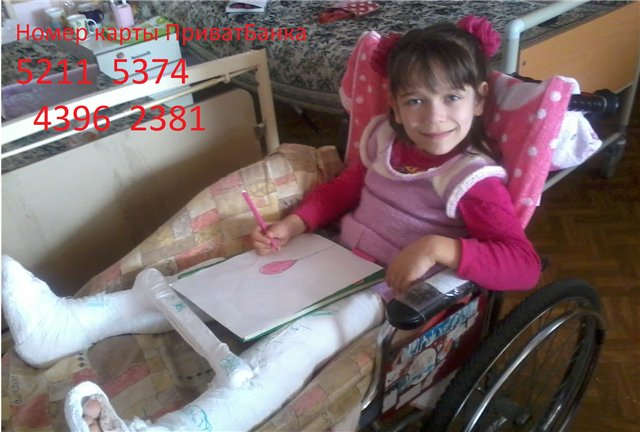 Каролина Фомичева, 7 лет, легкая форма ДЦП 003f5fd3f6be