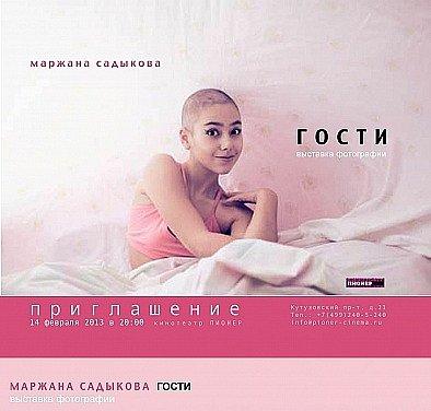 Памяти удивительного человека Маржаны Садыковой... Fdb598a2ce26