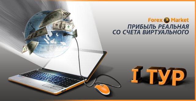 Новости, акции, конкурсы компании Forex-Market! - Страница 2 554cca803b66