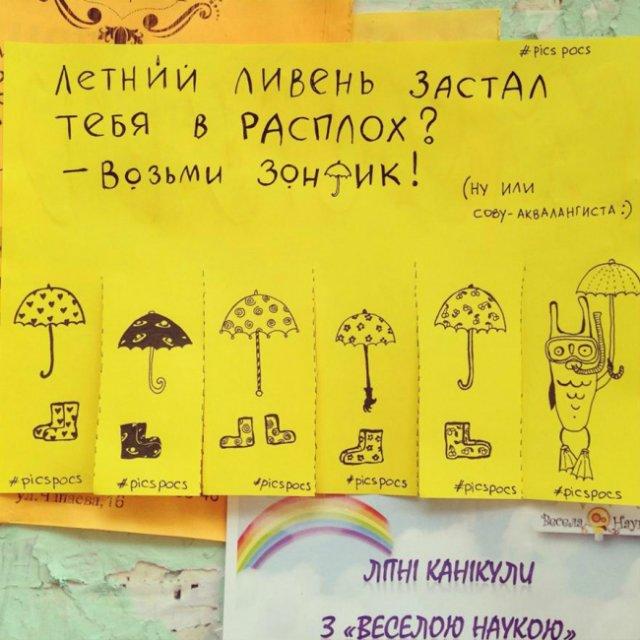 Уличные объявления для поднятия настроения F73da8ec6b7d