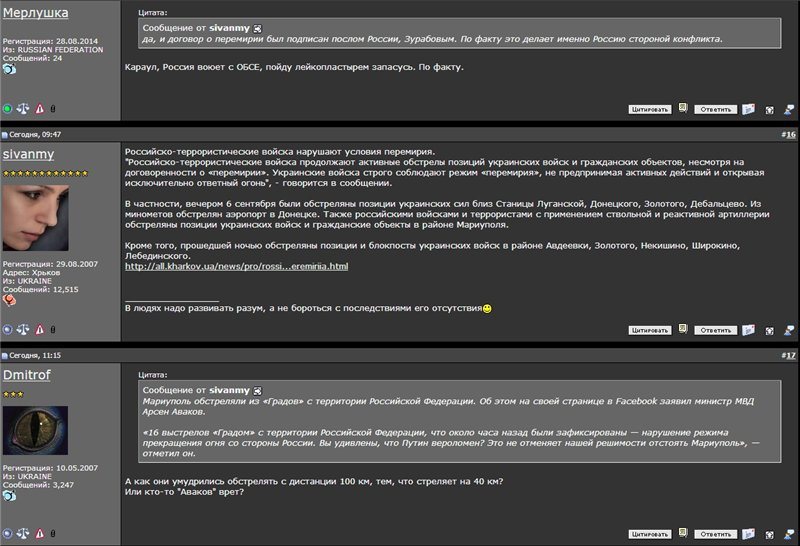 Один день на украинских политических форумах 5acf36ffb12b